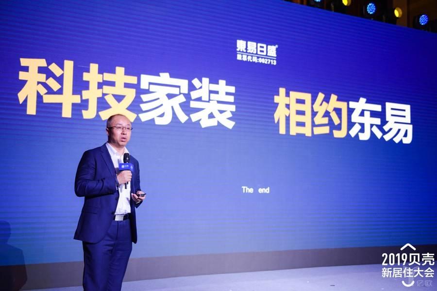东易日盛董事长陈辉:AI智能+5G传输将改变家装行业的商业模式