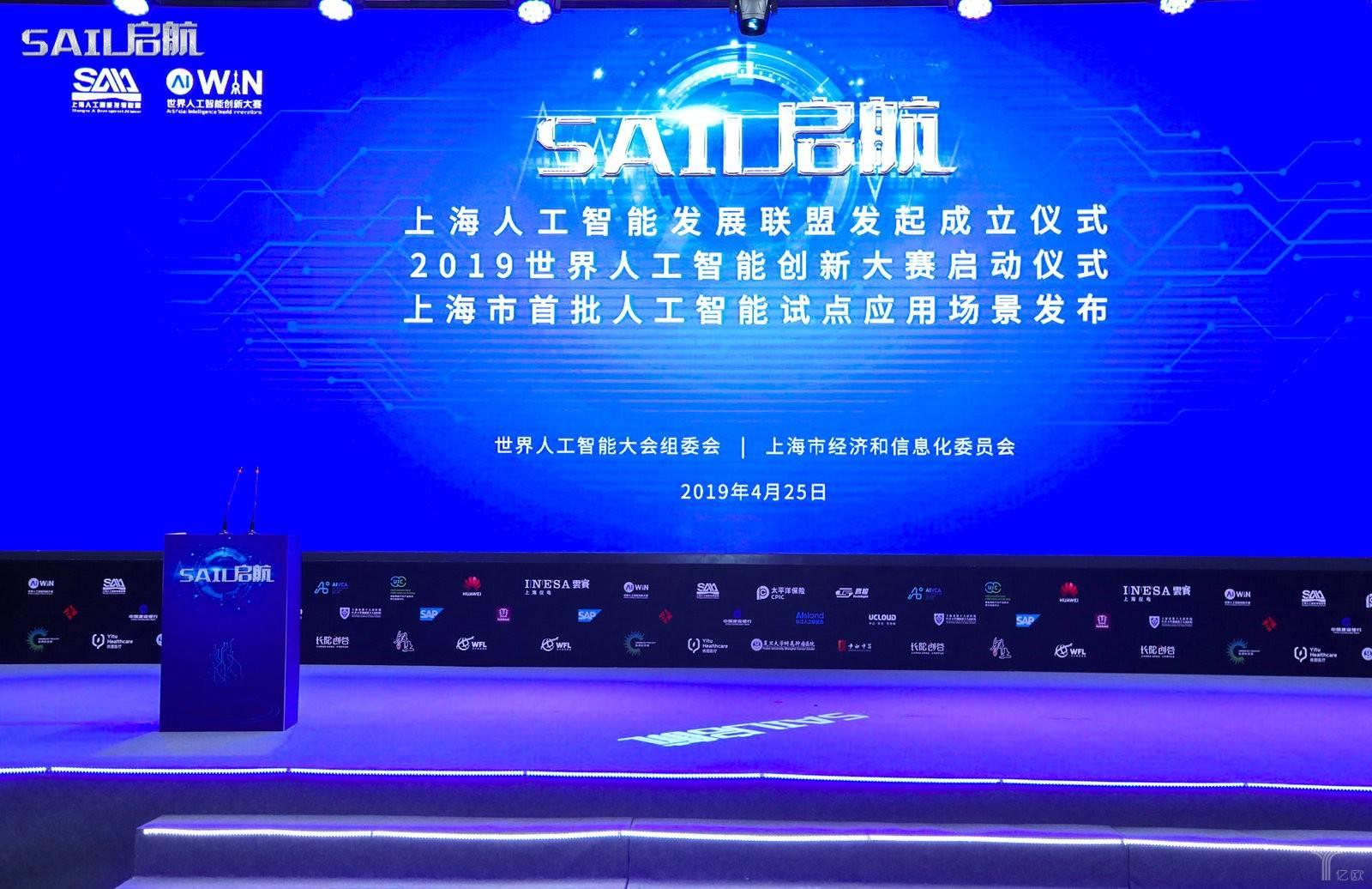 """""""所有人的AI""""第一发:全国首批AI试点应用场景今在沪揭榜"""