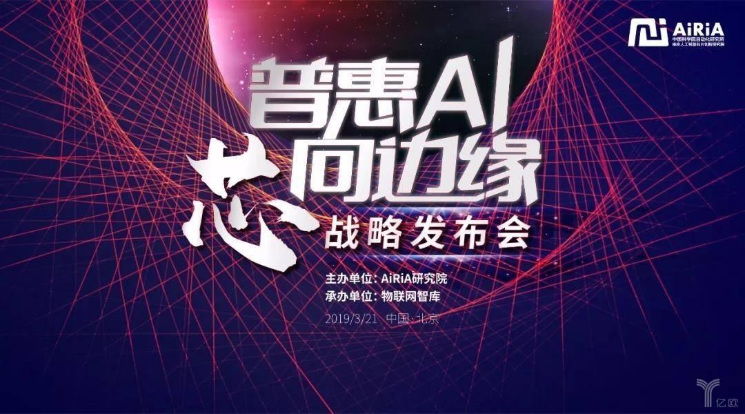,物联网,AI,人工智能,普惠AI,普惠,芯片