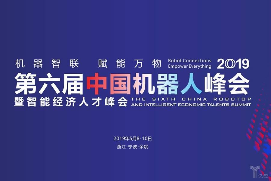 第六届中国机器人峰会