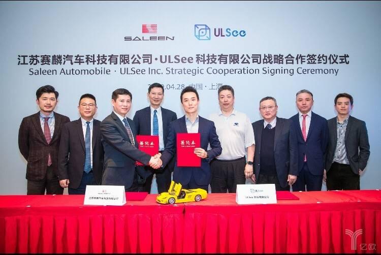 赛麟汽车与ULSee科技签署战略合作协议,打造AI汽车生态圈