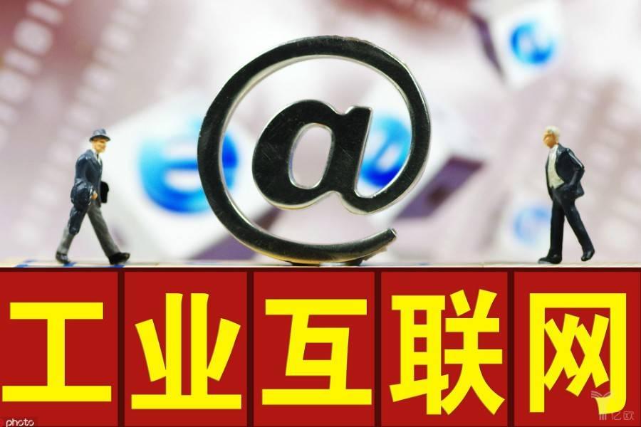 工業互聯網,工業互聯網,制造業,數字化轉型