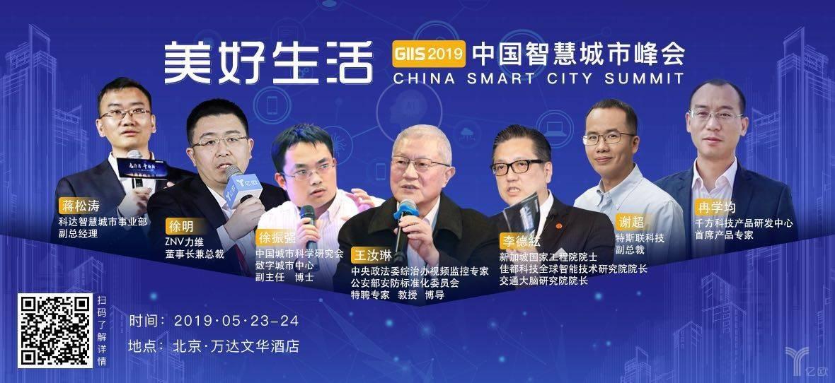 王汝琳、李德紘等七人确认出席2019中国智慧城市峰会