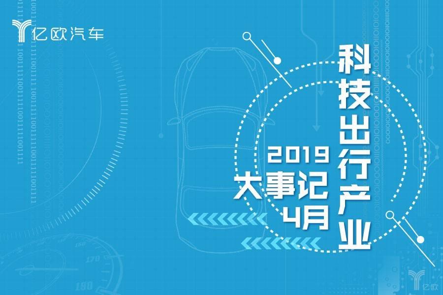 4月汽车出行大事件:上海车展召开;特斯拉、蔚来相继自燃
