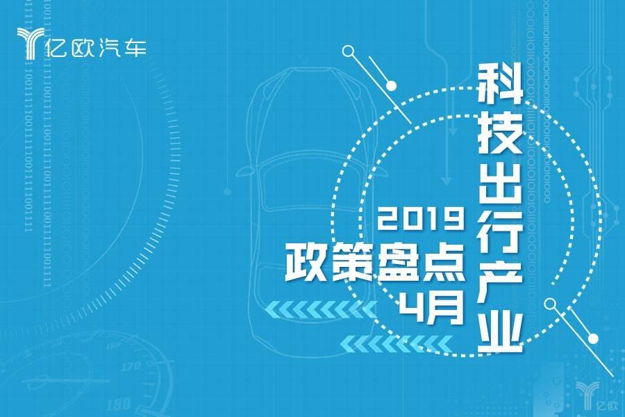 4月汽车产业政策:工信部推氢燃料汽车发展;多省市提前实行国六标准