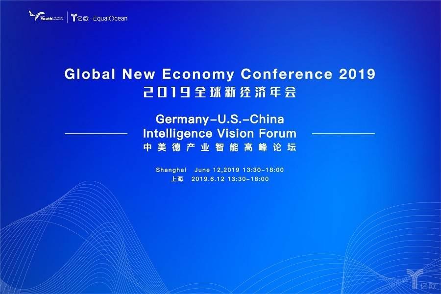 中美德产业智能高峰论坛与你并肩,展望全球智能未来
