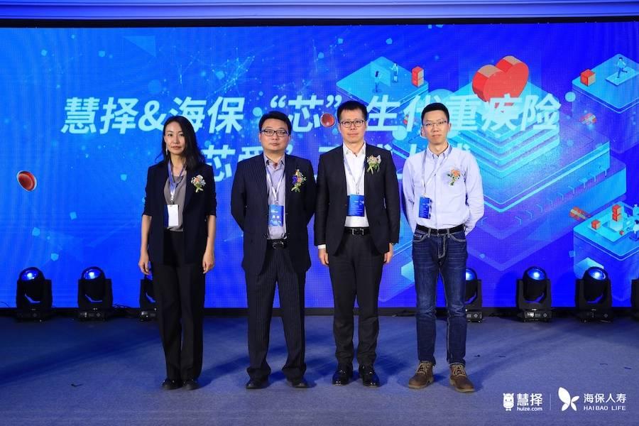 """互联网保险服务平台慧择与海保人寿联合举办""""勇敢的'芯'发布会"""