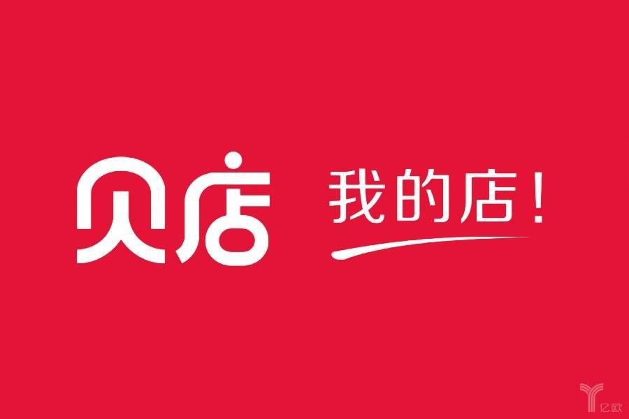 首发丨贝店官宣完成8.6亿元融资,资方包括高瓴、襄禾、红杉等