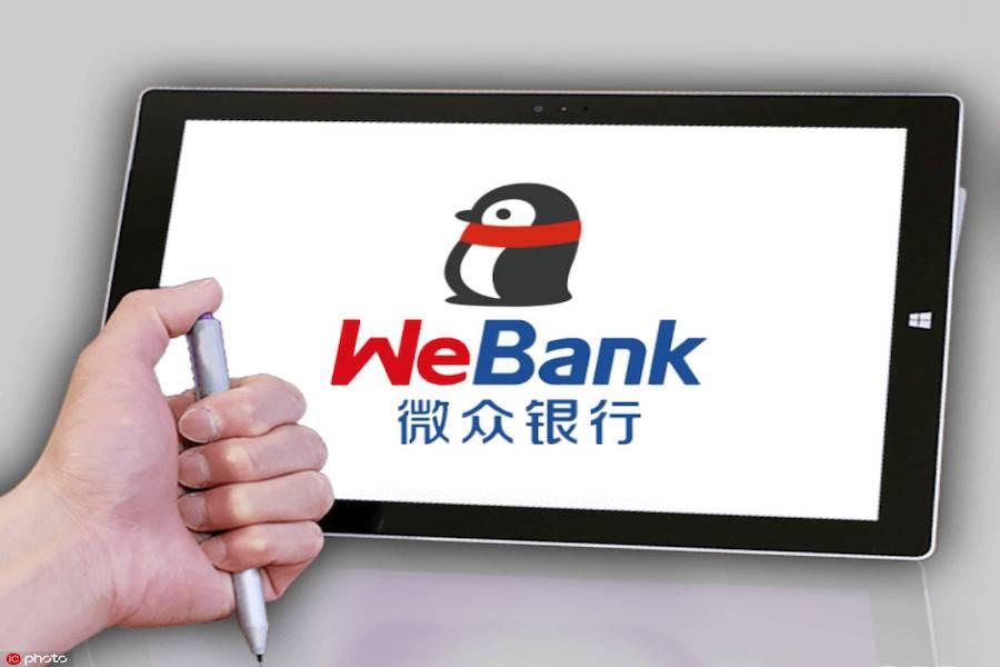 微众银行,开放银行,金融科技,普惠金融,长尾客群