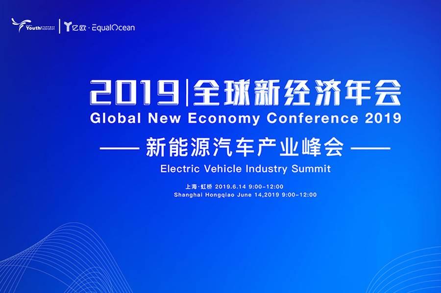 """6大议题3大看点、数十位行业翘楚齐聚""""新能源汽车产业峰会""""共话未来"""