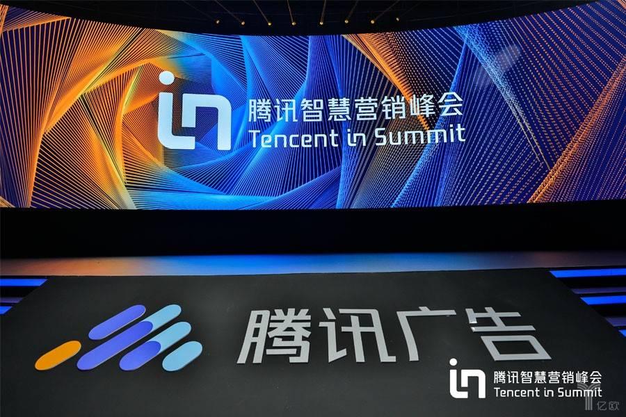 腾讯广告启用全新品牌,发布腾讯智慧营销Tencent In