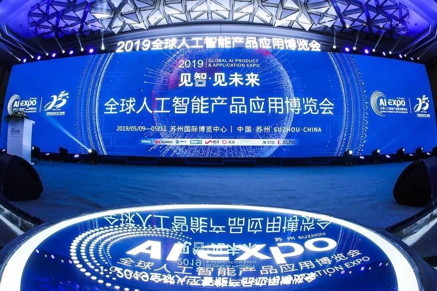 2019全球智博会:国内外专家思维碰撞,共谋AI创新发展