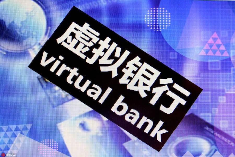 虚拟银行,虚拟银行,网络银行,直销银行,蚂蚁金服,平安壹账通,金融科技,腾讯金融科技,众安科技