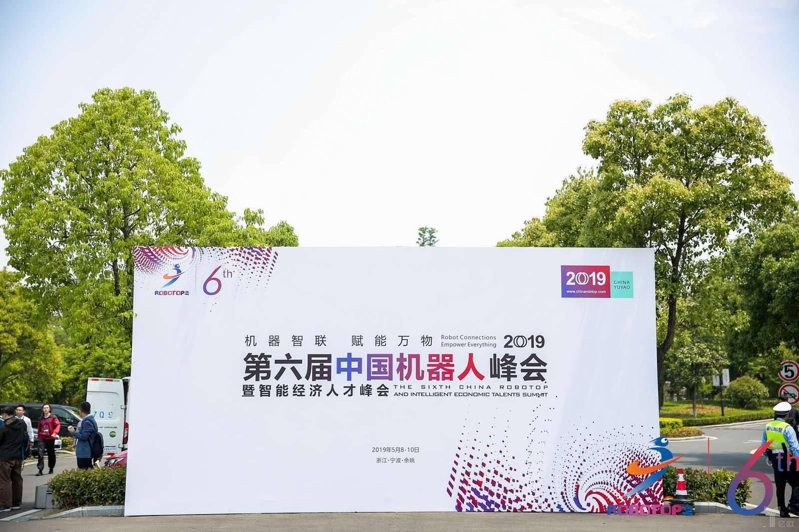 中国机器人峰会