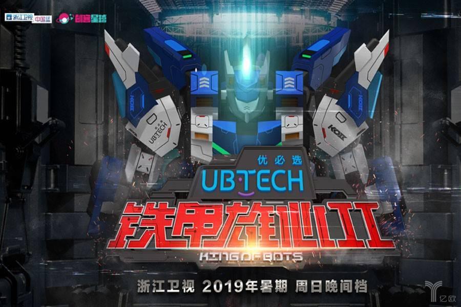 优必选携创客星球推出《铁甲雄心》第二季及全球青少年机器人挑战赛