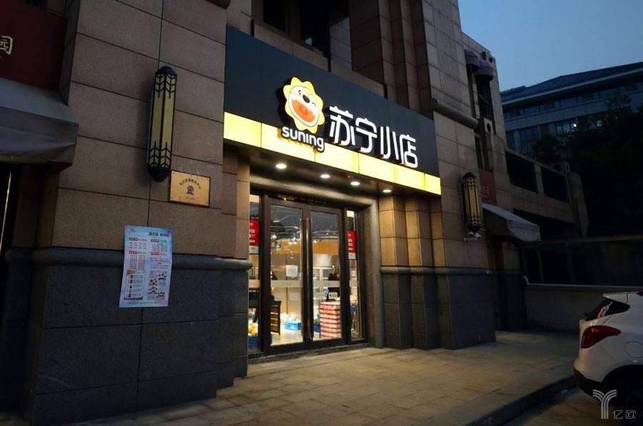 苏宁小店,苍蝇馆子,藏宝图,个性化餐食