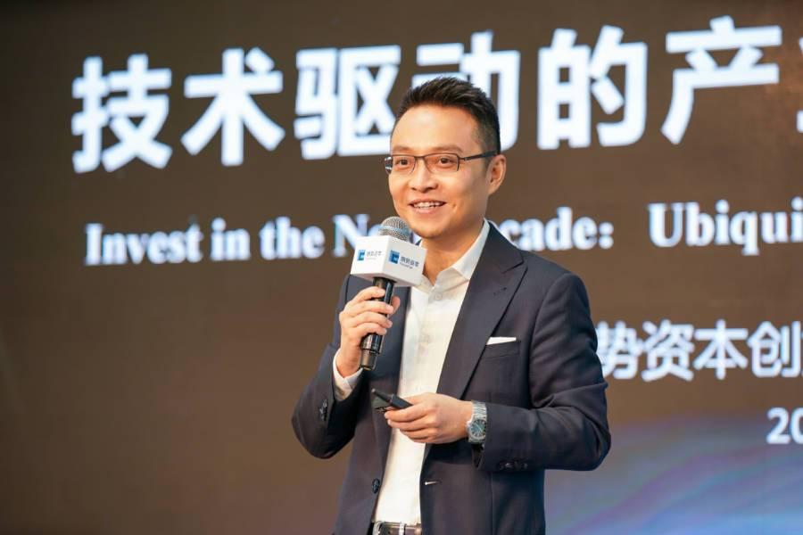 确认丨明势资本创始合伙人黄明明出席产业互联网峰会