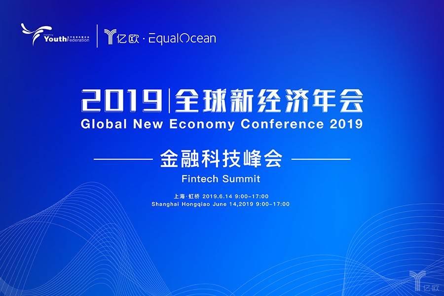 亿欧金融科技峰会成功举办