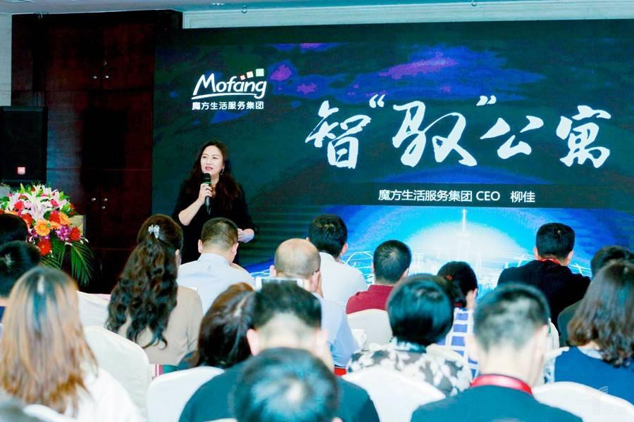长租公寓品牌魔方在京举行资产管理交流会