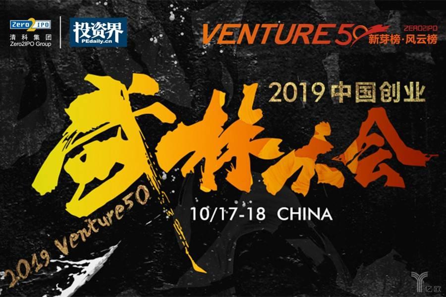 2019中国创业武林大会Venture50评选强势开启