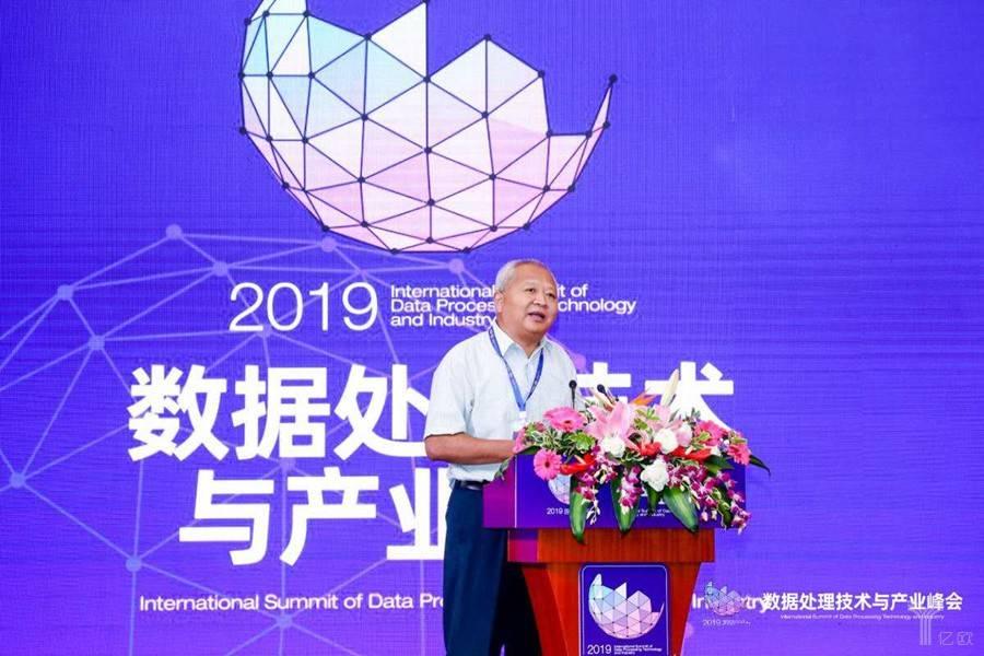 数据处理技术与产业峰会 | 中国工程院院士等共论数字化中国