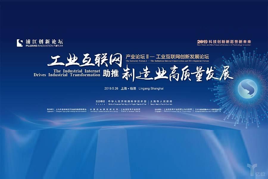 2019浦江创新论坛工业互联网网专题论坛报名
