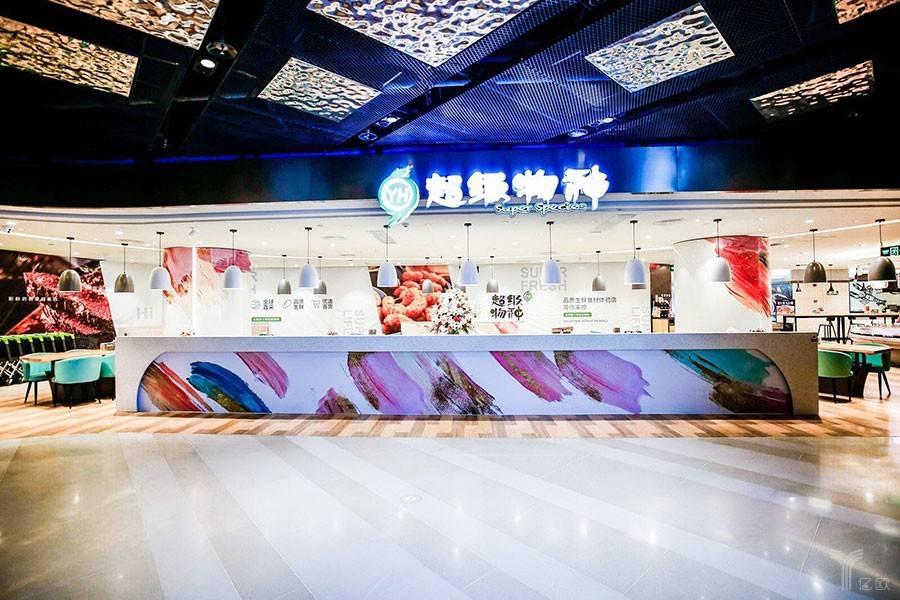 永辉到家业务加码:首次融合超级物种门店形态