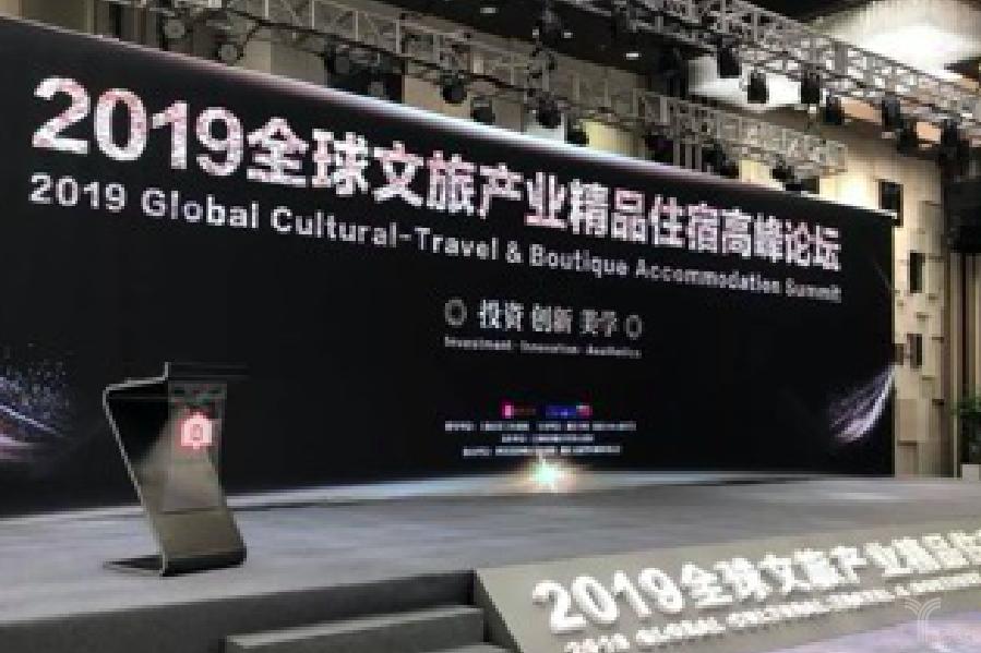 2019全球文旅产业精品住宿高峰论坛盛况曝光