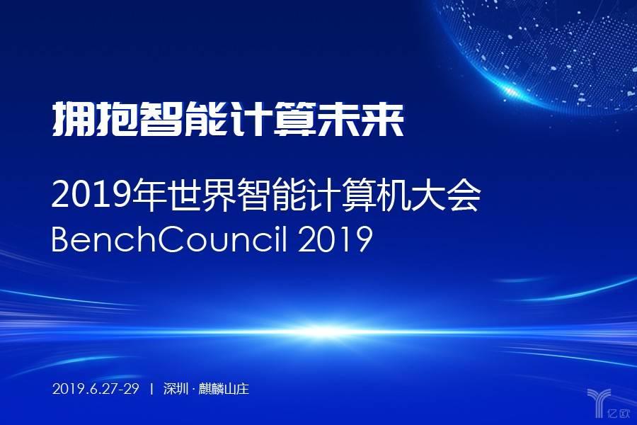 智能计算机-中国建立自主可控和开放产业的绝佳机会