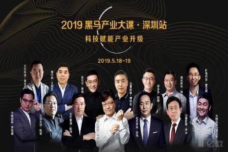黑马产业大课深圳开讲