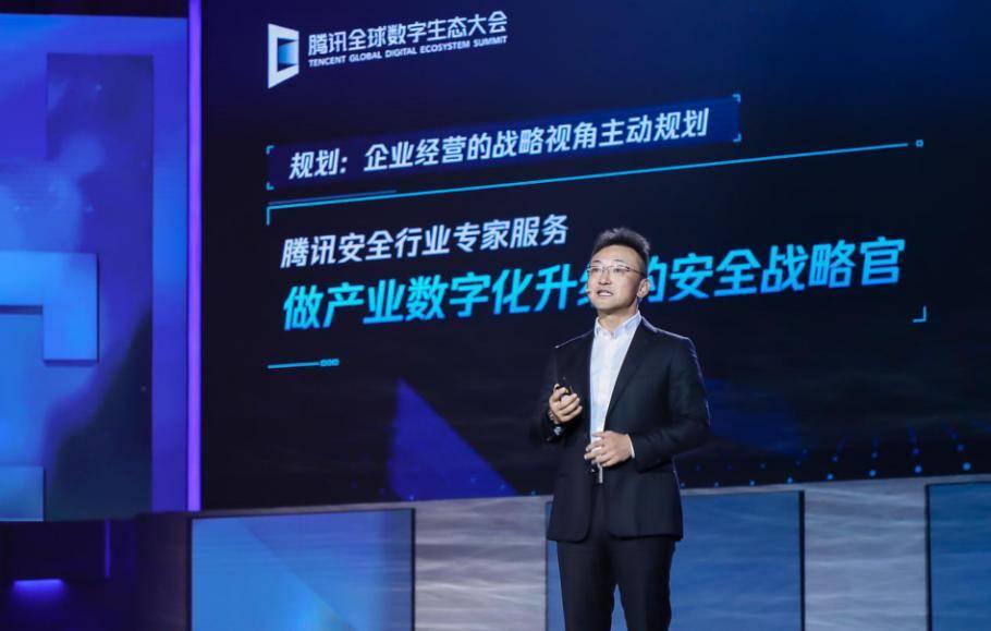 腾讯副总裁丁珂:安全是制约企业发展的天花板