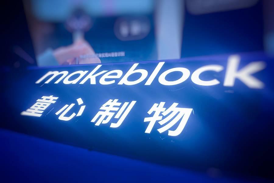 Makeblock发布两款编程教育产品,发力家庭教育场景