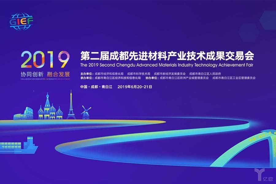 第二届四川成都先进材料产业技术成果交易会即将开幕