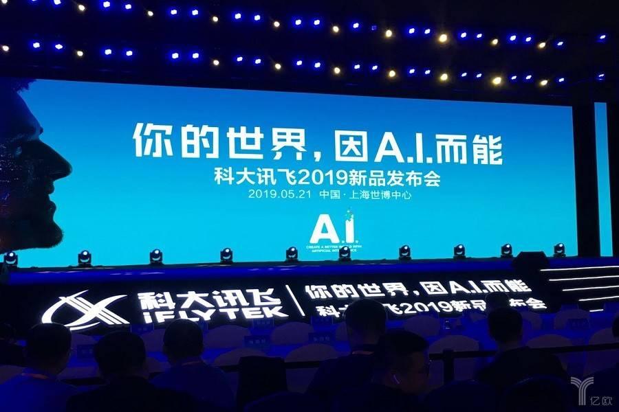 科大讯飞刘庆峰:AI今年开始进入应用红利兑现年