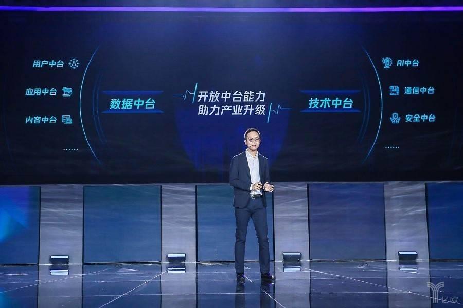 汤道生:腾讯始终做数字化助手,聚焦C2B战略
