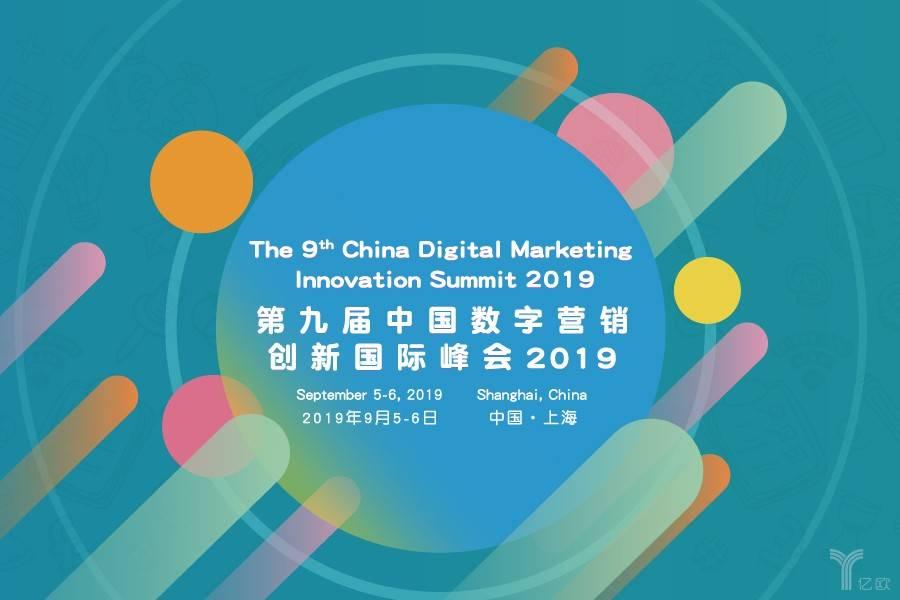 2019第九届中国数字营销国际峰会将于9月举行