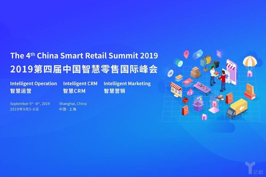 2019第四届中国智慧零售国际峰会将于九月召开