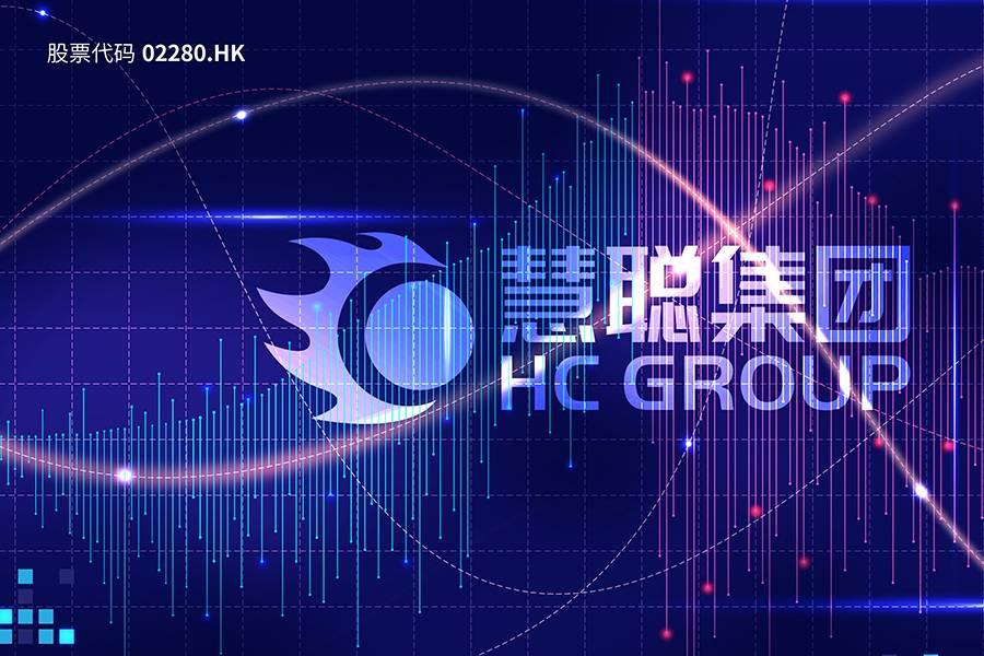 确认 | 慧聪集团董事会主席刘军确认参加产业互联网峰会
