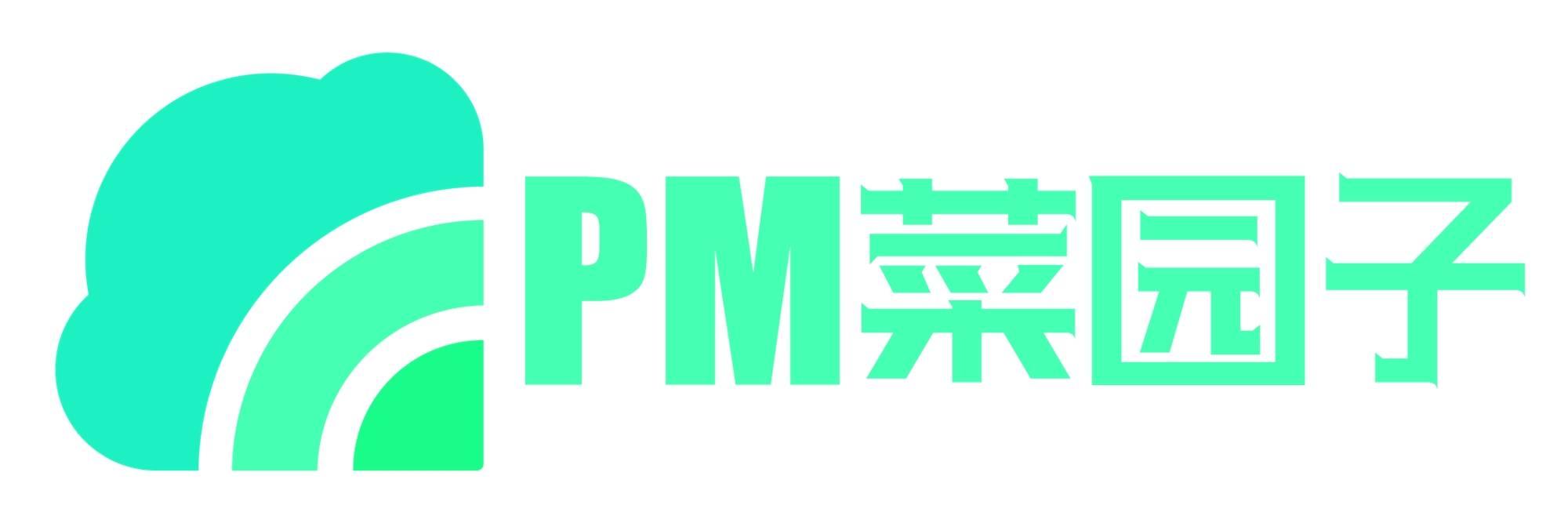 PM菜园子