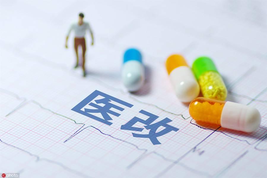 医改,公立医院,医改,药品加成,支付改革