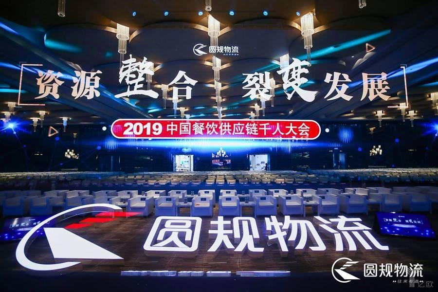 2019中国餐饮供应链千人大会在沪举办,共启餐饮加盟大连锁时代