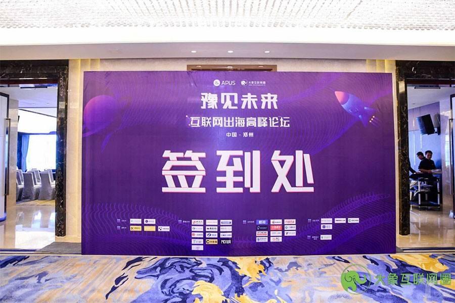 豫见未来,互联网出海高峰论坛在郑州成功召开