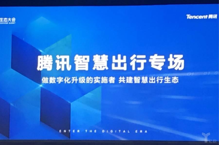 5G车路协同开源平台发布,腾讯离自动驾驶量产有多远