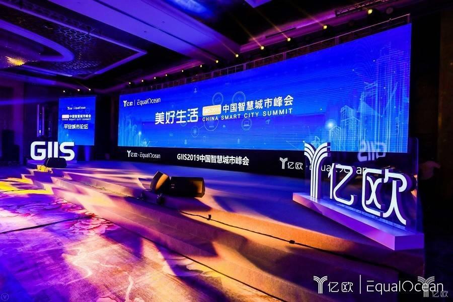中国智慧城市峰会