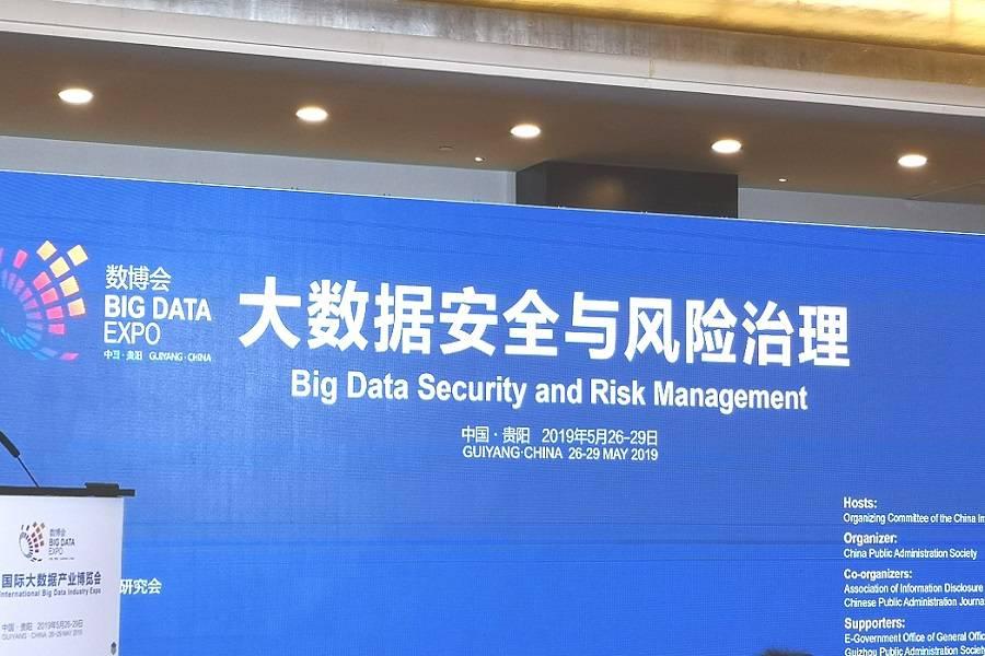 数博会,大数据,数据安全,风险治理,数字经济