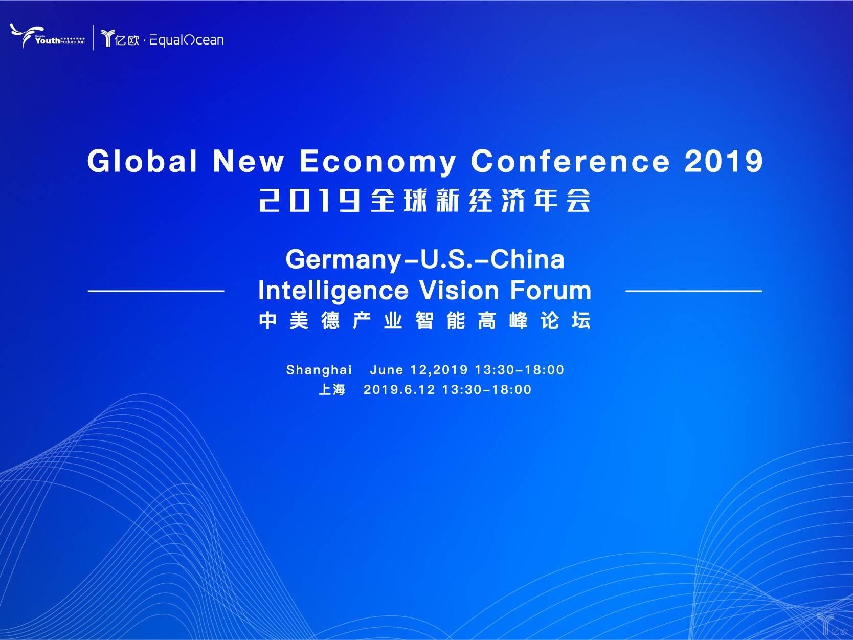 全球18家科技/投资/咨询领袖对话上海,人才招聘中