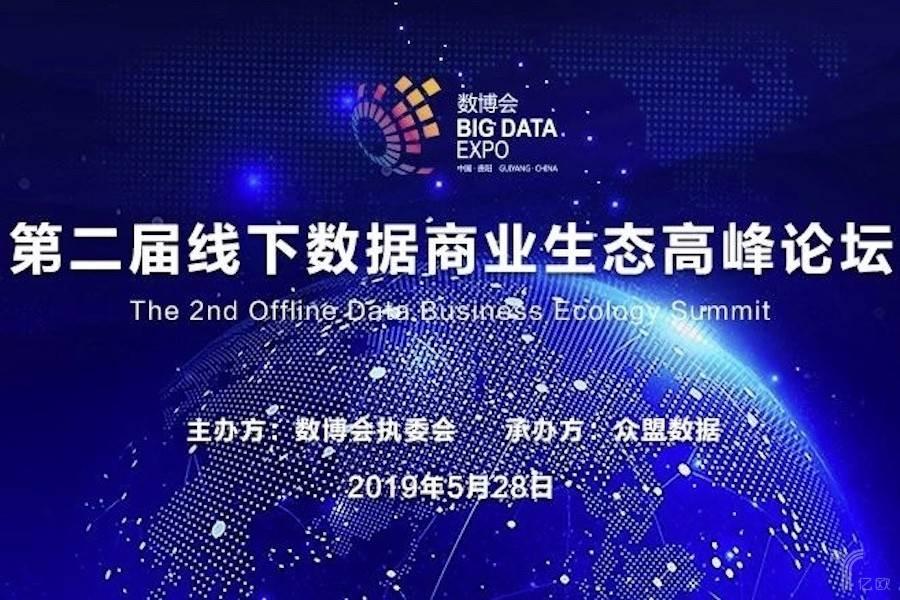 数博会第二届线下数据商业生态高峰论坛即将盛大启幕