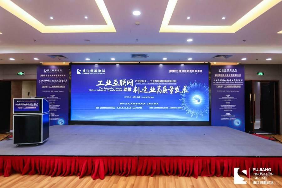 浦江创新论坛,工业互联网创新发展论坛