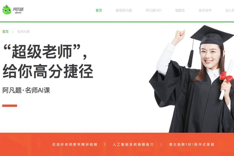 """阿凡题发布""""名师AI课"""",用AI技术赋能高三教学"""