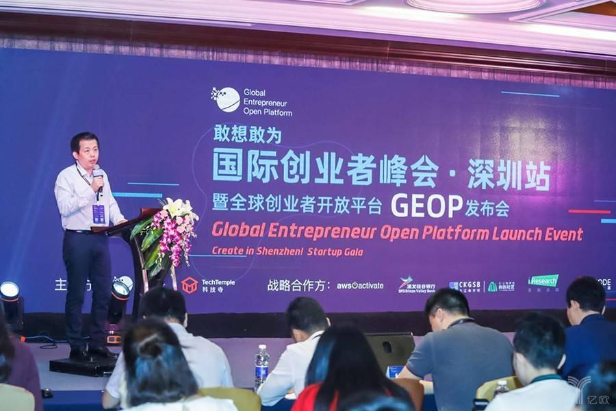 科技寺携手全球合作伙伴成立创业者开放平台GEOP